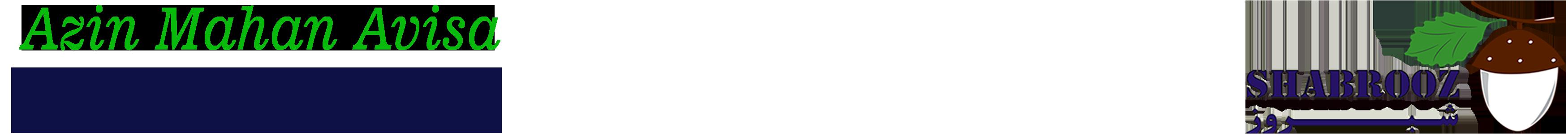آذین ماهان آویسا-تولید کننده فویل طلاکوب